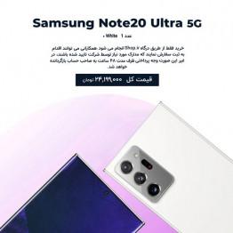 سبد گوشی نوت 20 اولترا با ظرفیت 256 گیگابایت 5G