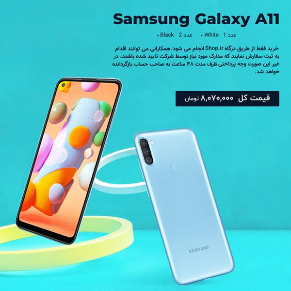 سبد گوشی A11 سامسونگ با ظرفیت 32 گیگابایت