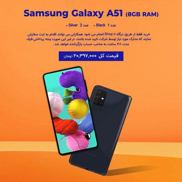 سبد گوشی A51 سامسونگ با ظرفیت 128 گیگابایت (8 گیگابایت حافظه RAM)