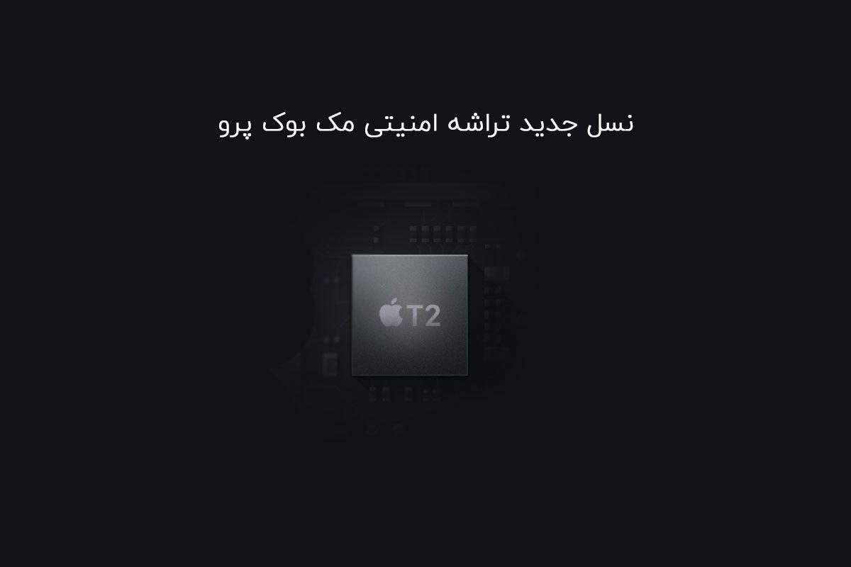مکبوک پرو ۱۳ اینچ MXK32 اپل با تاچ بار مدل ۲۰۲۰