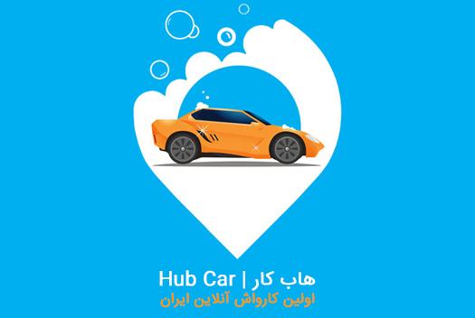Hub Car